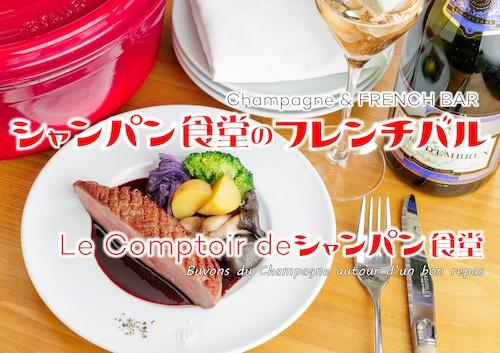 シャンパン食堂のフレンチバル Le Comptoir deシャンパン食堂