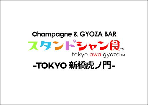 スタンドシャン食 TOKYO新橋虎ノ門