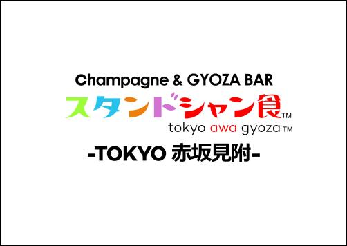 スタンドシャン食 TOKYO赤坂見附