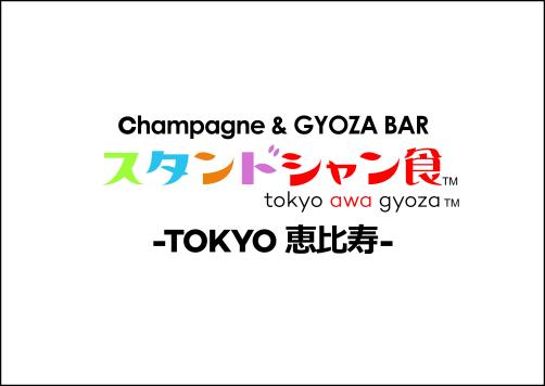 スタンドシャン食 TOKYO恵比寿