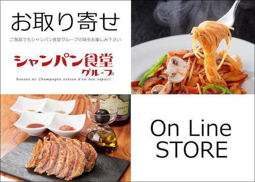 シャンパン食堂グループ On Line STORE